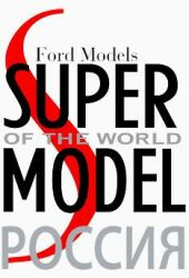 "Кастинг: ""ТЫ - Супермодель"" и ""Super Model of the World - Ford Models"""